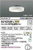 KOIZUMI(コイズミ照明) 【工事必要】 アウトドアライト LED薄型軒下シーリング 【白熱球100W相当】 人感センサ付・マルチタイプ ファインホワイト:AU42189L