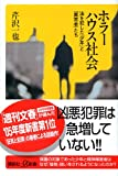 ホラーハウス社会 (講談社プラスアルファ新書)