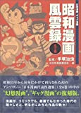 昭和漫画風雲録 (火の巻)