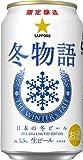 サッポロ 冬物語 350ml×1ケース(24本) 【冬季限定】