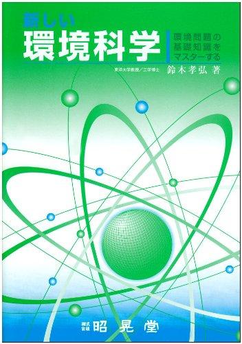 新しい環境科学―環境問題の基礎知識をマスターする