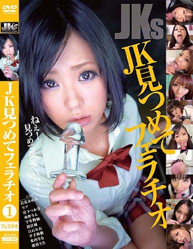 JK見つめてフェラチオ1 [DVD]