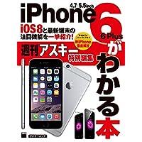 Amazon.co.jp: iOS8と最新端末の注目機能を一挙紹介! iPhone6/6 Plusがわかる本 (アスキー書籍) 電子書籍: 週刊アスキー編集部: Kindleストア
