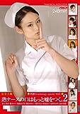 熟雌女anthology special #025 「熟ナースの口はもっと嘘をつく。2」 [DVD]