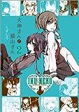 犬神さんと猫山さん: 2 (百合姫コミックス)