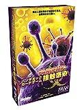パンデミック:接触感染 日本語版 by ホビージャパン