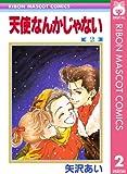 天使なんかじゃない 2 (りぼんマスコットコミックスDIGITAL)