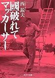 國破れてマッカーサー (中公文庫) [文庫] / 西 鋭夫 (著); 中央公論新社 (刊)