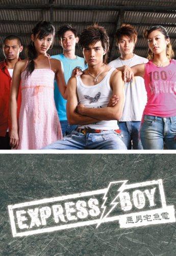 【視聴サービス期間2010年9月30日】 EXPRESS BOY 悪男宅急電 Disc8 29話~32話 セット(PPV-DVD)
