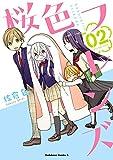 桜色フレンズ(2)<桜色フレンズ> (角川コミックス・エース)