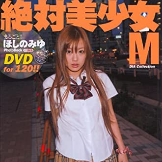 絶対美少女Mまるごと!!ほしのみゆPhotoBook with DVD (DIA COLLECTION)