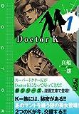 Doctor K(1) (講談社漫画文庫 (ま9-23))