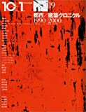 10+1〈NO.19(2000)〉特集 都市/建築クロニクル1990‐2000