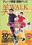 DVD版 美WALK (講談社DVDブック)