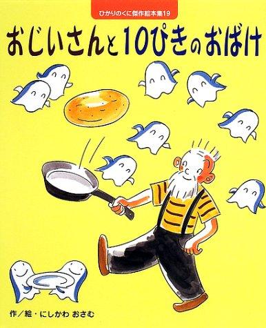 おじいさんと10ぴきのおばけ (ひかりのくに傑作絵本集)