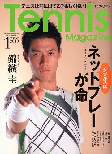 Tennis Magazine (テニスマガジン) 2010年 01月号 [雑誌]