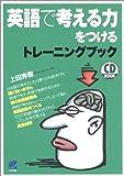 英語で考える力をつけるトレーニングブック (CD book)