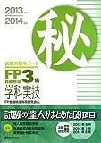FP技能検定3級学科・実技試験対策マル秘ノート―試験の達人がまとめた59項〈2013~2014年版〉