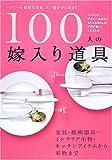 100人の嫁入り道具―ハッピーな結婚生活は、モノ選びから始まる!