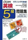 リスニングで合格!CD付英検5級問題集