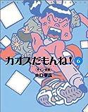 カオスだもんね! (6) (Hyper report comic)