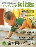 チルチンびとKids 2009年 10月号 [雑誌]