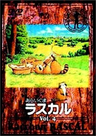 あらいぐまラスカル(4) [DVD]