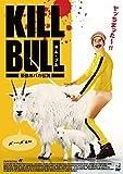 キル・ブル ~最強おバカ伝説~[DVD]