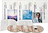 CD 日野原重明 「人生をどう生きるか」