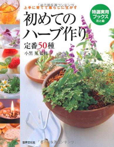初めてのハーブ作り 定番50種―上手に育てて暮らしに生かす (特選実用ブックス 花と庭)