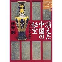 消えた中国の秘宝—三つ目の故宮博物院 (講談社SOPHIA BOOKS)