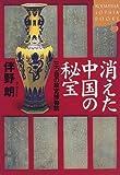 消えた中国の秘宝―三つ目の故宮博物院 (講談社SOPHIA BOOKS)