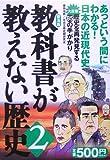 恐るべき公民教科書、その11−−共産主義の価値観による華夷秩序体制の再建
