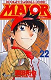 Major―Dramatic baseball comic (22) (少年サンデーコミックス)