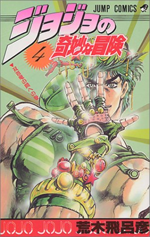ジョジョの奇妙な冒険 4 (ジャンプ・コミックス)