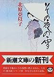 その夜の雪 (新潮文庫)
