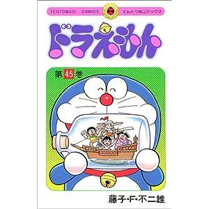 ドラえもん (45) (てんとう虫コミックス)
