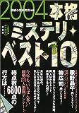 本格ミステリ・ベスト10 (2004)