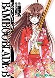 BAMBOO BLADE B12巻 (デジタル版ガンガンコミックス)