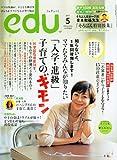 edu (エデュー) 2011年 05月号 [雑誌]