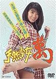 天然少女 萬 [DVD]