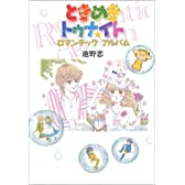 ときめきトゥナイトロマンチックアルバム (愛蔵版コミックス)