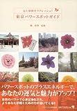東京パワースポットガイド—心と身体をリフレッシュ!