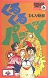 くるくるパッX〈4〉 (1980年) (マンガくんコミックス)