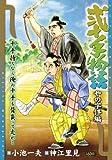 弐十手物語 やの字件編 (キングシリーズ 漫画スーパーワイド)