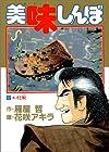 美味しんぼ 第17巻 1988-12発売