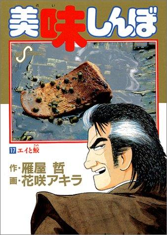 美味しんぼ (17) (ビッグコミックス)