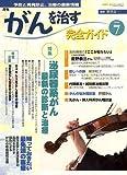 がんを治す完全ガイド 2006年 07月号 [雑誌]