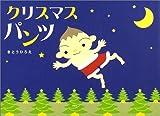 クリスマスパンツ