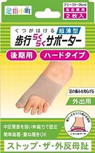 足指小町 歩行らくらくサポーター ハードタイプ 足用 2枚入 フリーサイズ (22~26cm) ベージュ